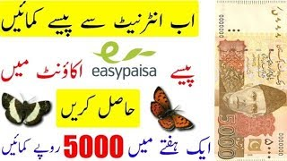 HOW TO EARN MONEY FROM TELENOR EASYPAISA ACCOUNT 2018
