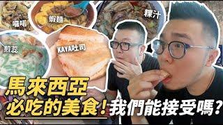 【馬來西亞必吃的美食!我們能接受嗎?】志銘與狸貓