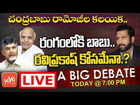 TV9 Ravi Prakash Issue | Chandrababu to Meet Ramoji Rao | AP Politics 2019 | YOYO TV Debate LIVE