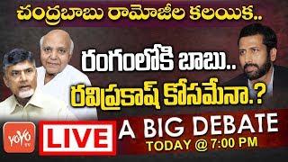 TV9 Ravi Prakash Issue | Chandrababu to Meet Ramoji Rao | AP P…