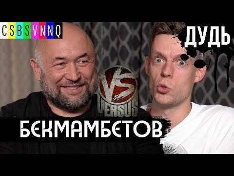 Дудь VS Бекмамбетов - VERSUS - CSBSVNNQ MUSIC