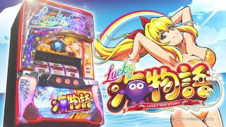 S Lucky海物語 プロモーションムービー