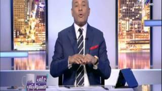 على مسئوليتي - أحمد موسى: عبد الله رشدي ينتظر حكم الإعدام
