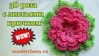 Croshet flower tutorial. Как связать 3D розу с листьями крючком? Объемные цветы крючком. Видео урок