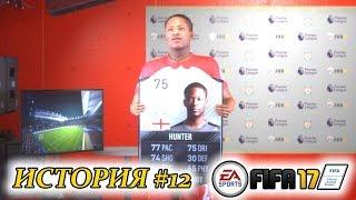 Прохождение FIFA 17 История #12 Череда непростых матчей