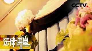 《法律讲堂(生活版)》 20190527 葬礼上的毁尸者| CCTV社会与法
