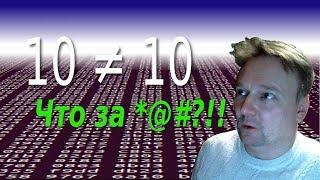 Programming#6 - Системы счисления (десятичная, двоичная и шестнадцатеричная)