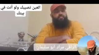 العين حق/ حتى في الصدقة / الراقي المغربي مراد ابو سليمان