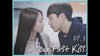 [Our Love Story] #3 Our First Kiss