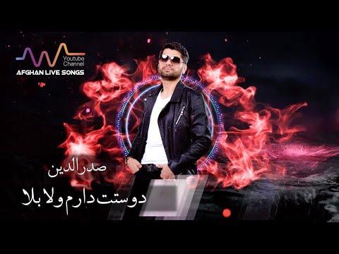 Sadriddin Ahmad Zaher Song  Dostet Darom Live song 2019 Садриддин Начмиддин احمدظاهر -صدرالدین