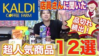 【店員さんに聞いた】KALDIの超売れ筋商品10品+美奈子のおすすめ!