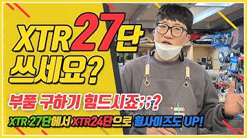 시마노 XTR27단에서 24단으로 갈아타기! - It