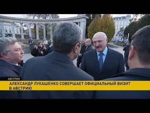 Начался официальный визит Лукашенко в Австрию: предстоит встреча с президентом Ван дер Белленом