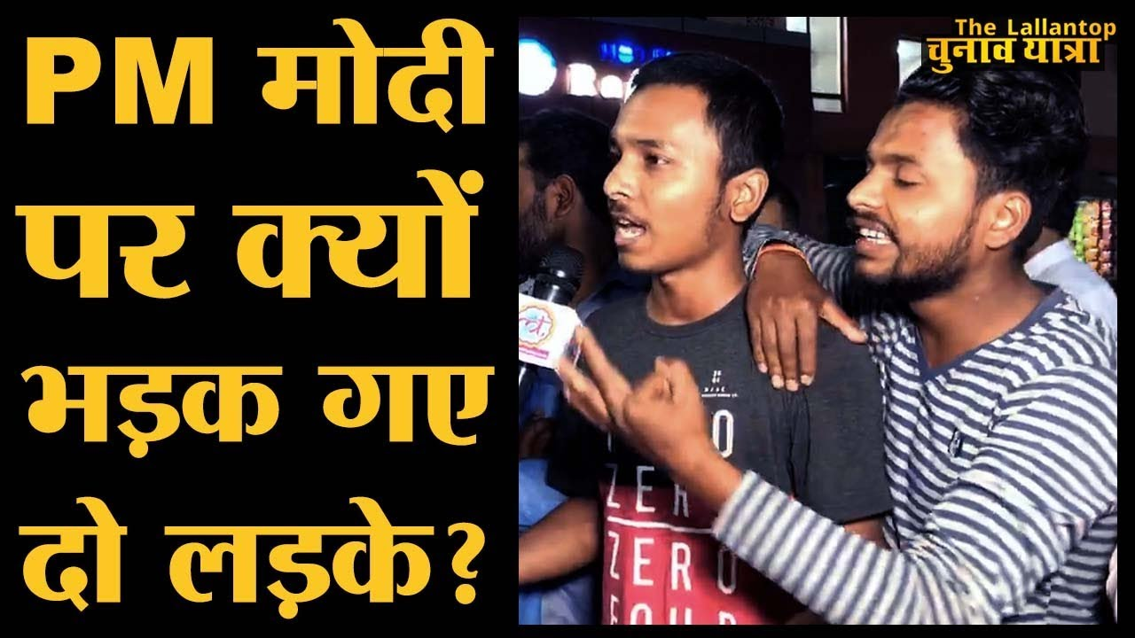 Katihar में Narendra Modi की नोटबंदी, रोजगार और Pakistan पर हुई चुनावी बहस। Lok Sabha Election 2019