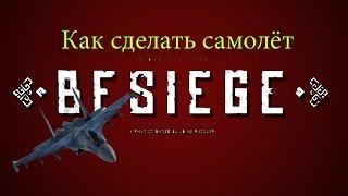 Как сделать самолёт в игре Besiege