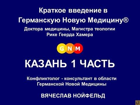 Введение в Германскую Новую Медицину Хамера Р.Г., Казань 1 часть - Нойфельд В.В