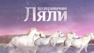 Возвращение Ляли (33 (93) серия)