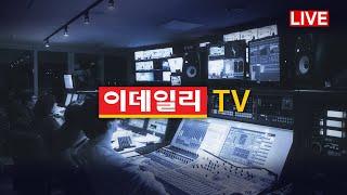 [이데일리TV LIVE…