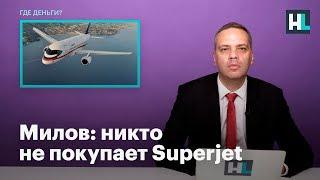 Милов: никто не покупает Superjet