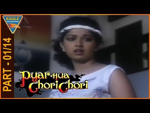 Pyar Hua Chori Chori Hindi Movie Part 01/14 || Mithun Chakraborty || Eagle Entertainment Official