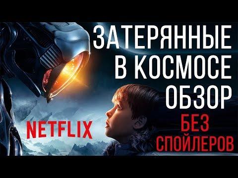 ЗАТЕРЯННЫЕ В КОСМОСЕ 2018 ОБЗОР СЕРИАЛА БЕЗ СПОЙЛЕРОВ