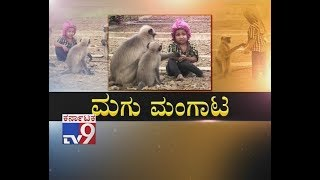 `Magu Mangaata`: 2-Yr-Old Child Always Found Playing & Eating With Monkeys