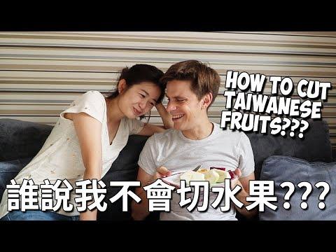 誰說我不會切水果???   The proper way to cut Taiwanese Fruits???   Life in Taiwan #29