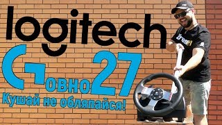 обзор руля Logitech G27