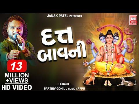 Datt Bavani In Gujarati - Parthiv Gohil - Gujarati Bhajan - Soormandir