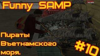 Funny SAMP #10 | Пираты Въетнамского моря | Arizona RP