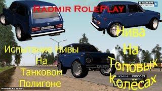 Radmir RolePlay | CRMP | Испытание Нивы На Танковом Полигоне