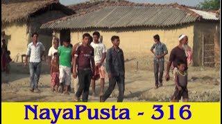 School entangled with politics    NayaPusta - 316