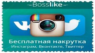 Накрутка Вконтакте, Инстаграм и др. [bosslike]