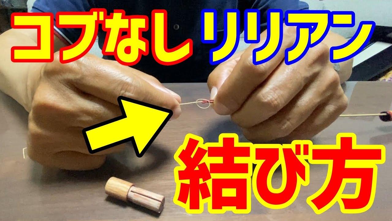 のべ竿に道糸を取り付ける方法(リリアンにコブを作らない方法)