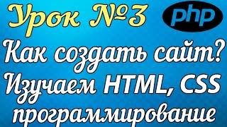 Как создать сайт html php css видеокурс (HD) 2016