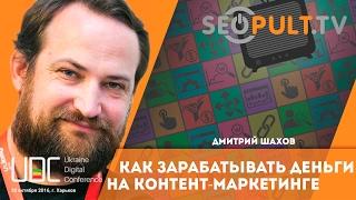 Как зарабатывать деньги на контент маркетинге. Дмитрий Шахов. uadigitalconf(, 2017-02-27T09:00:06.000Z)