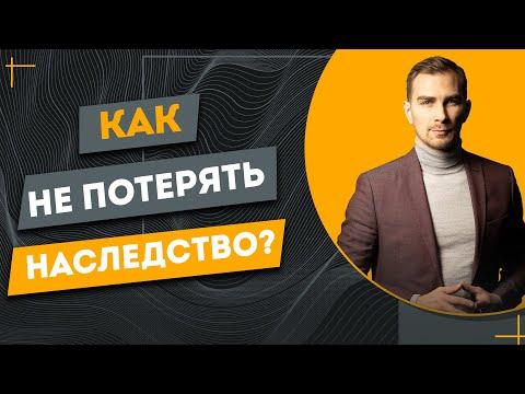 ✅ Как не потерять свое наследство в Украине | адвокат Дмитрий Головко