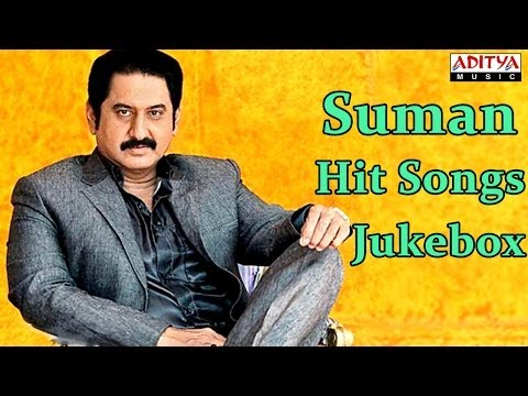 Hero Suman Tollywood Movie Songs || Jukebox || Birthday Special
