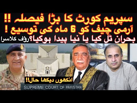 Rauf Klasra: Army Chief Extension : Crisis averted or new pandora box opened ? Rauf Klasra shares inside