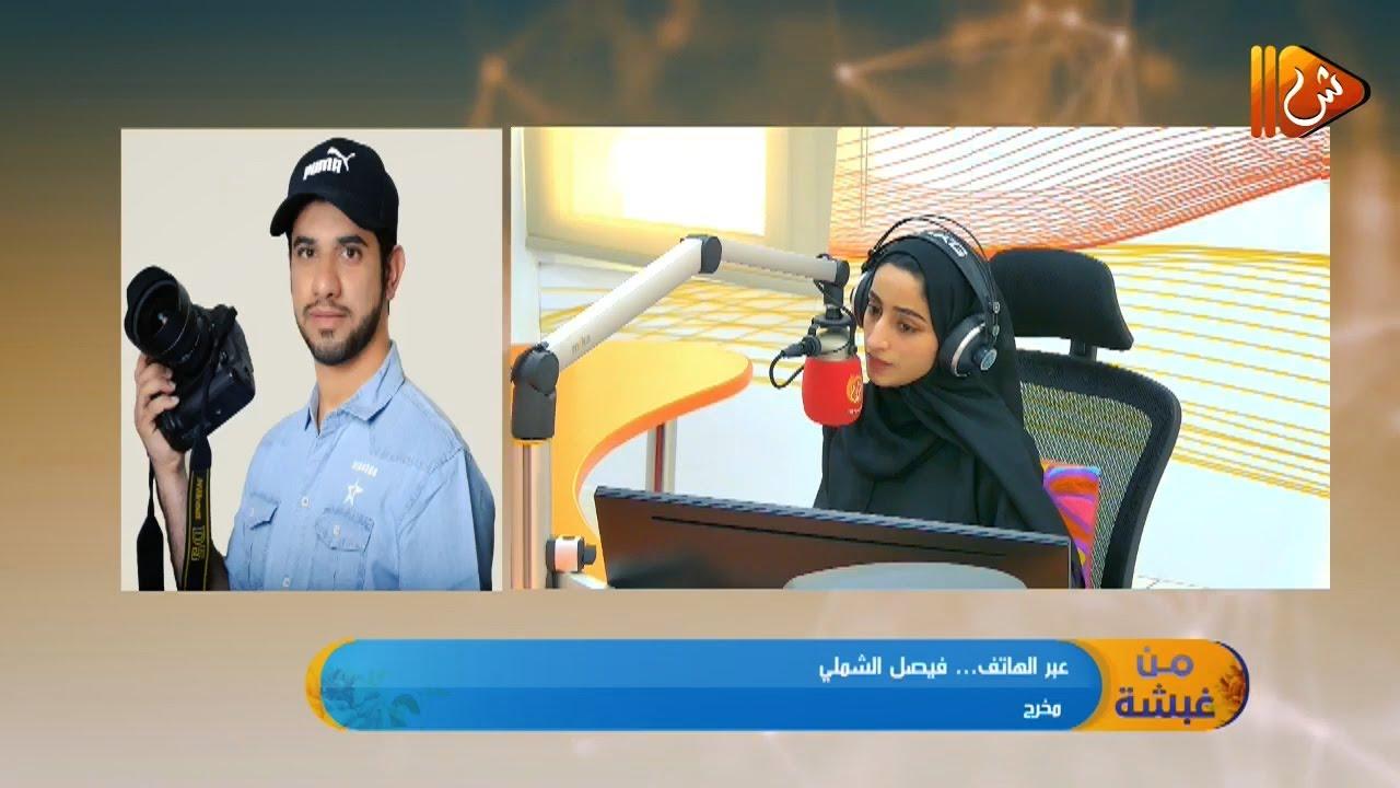 أستضافة المخرج/ فيصل الشملي والحديث عن تفاصيل فيلم سلف وتلف