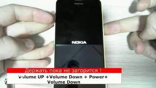 Сброс настроек Nokia Lumia 630 (Hard Reset Nokia Lumia 630 DS)