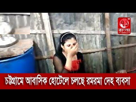 চট্টগ্রামে আবাসিক হোটেলে চলছে রমরমা দেহ ব্যবসা।71bangla tv।chittagong