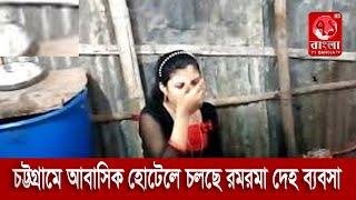 Download Video চট্টগ্রামে আবাসিক হোটেলে চলছে রমরমা দেহ ব্যবসা।71bangla tv।chittagong MP3 3GP MP4