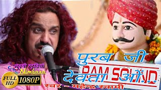 Poorab Devta O   Poorab Ji Bhajan   Mahendra Swami   BUSHI Live   Latest Hindi Bhakti Song