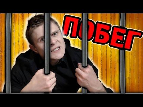 видео: ПОБЕГ из ТЮРЯЧКИ