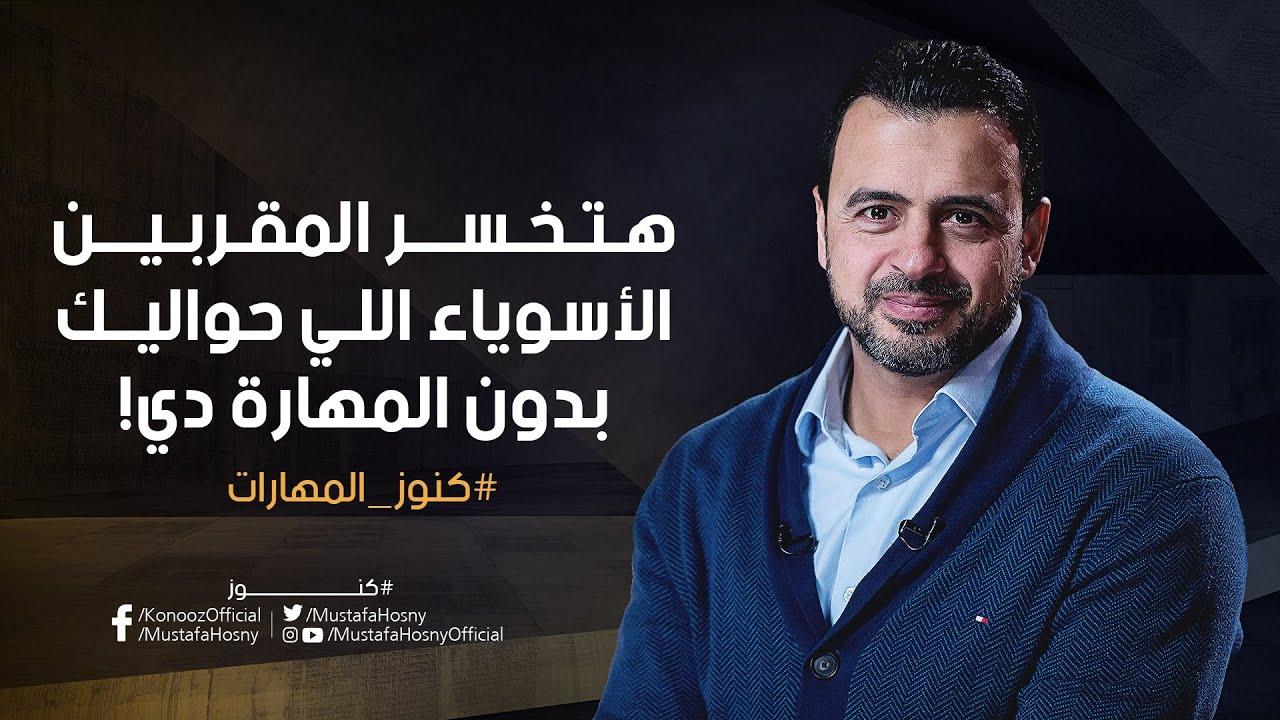 هتخسر المقربين الأسوياء اللي حواليك بدون المهارة دي! - مصطفى حسني