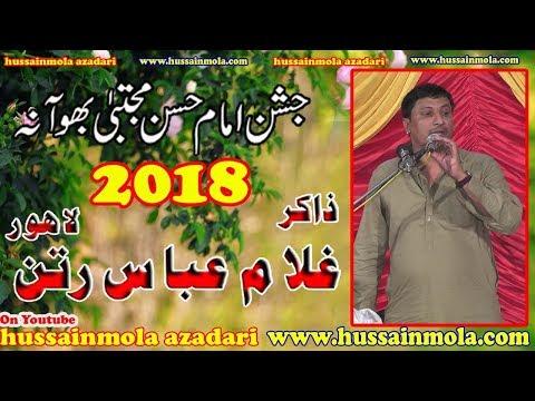 13/14 Ramzan 2018 | Jashan Imam Hassan As | Zakir Ghulam Abbas Ratan LHR