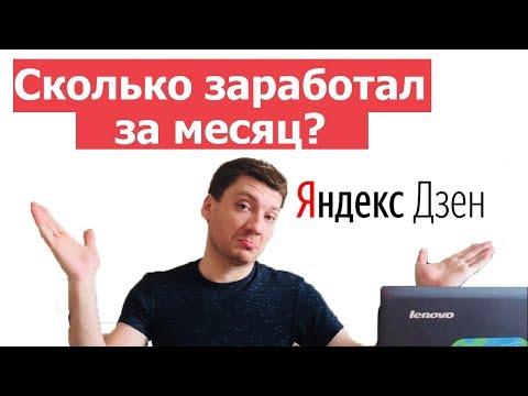 Сколько я заработал за месяц в Яндекс.Дзен?