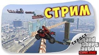 МОТО-ПАРКУР? ДА ЛАДНО? ТОПОВЫЙ СТРИМ + РАЗДАЧА ИГР!!! GTA 5 Online