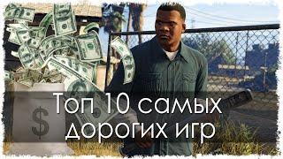 Топ 10 самых дорогих игр